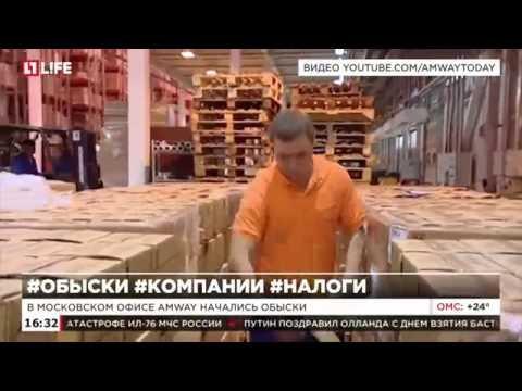 В московском офисе Amway начались обыски