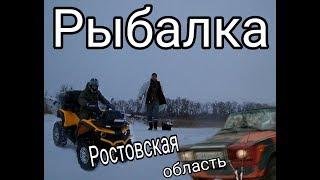 Рыбалка в ростовской области вк
