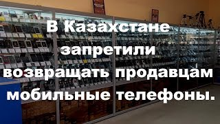 В Казахстане запретили возвращать продавцам мобильные телефоны.
