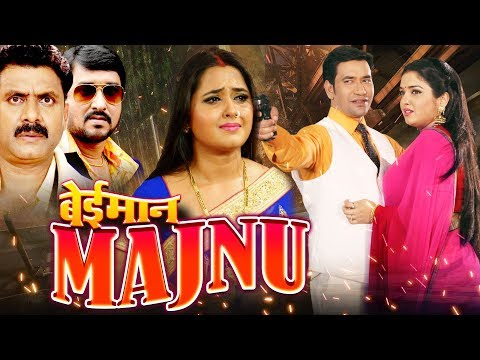 Beiman Majnu - बेईमान मजनू    Dinesh Lal Yadav,Aamrapali Dubey,Kajal Raghwani   Hit Film