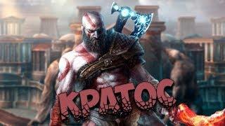 Греческая мифология: Кратос