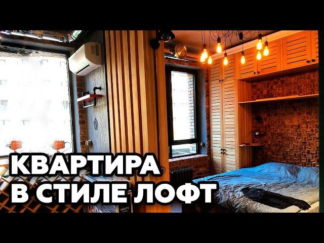 Офигенная квартира в стиле ЛОФТ в Москве! Обзор LOFT дизайна квартиры 30 м2