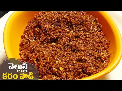 "vellulli karam podi in telugu ""Spicy Garlic Powder Recipe"" Telangana Traditional Street Food Recipe"
