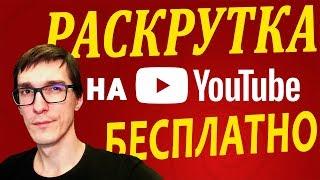 Раскрутка на YouTube БЕСПЛАТНО | 100% СПОСОБ РАСКРУТКИ