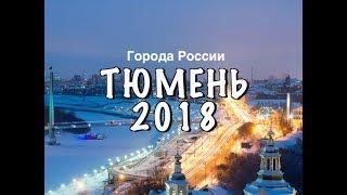 Тюмень 2018. Зимняя зарисовка.