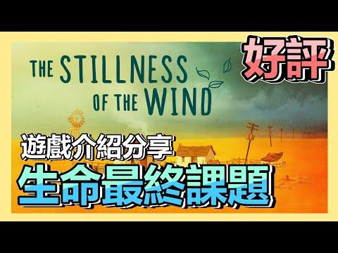 【小貓奈奈】《The Stillness of the Wind》遊戲介紹 ,人生最難課題 ! 學會說再見與自己相處的遊戲 ! | 介紹 | 一致好評 | STEAM | 獨居生活