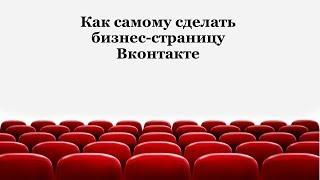 Как сделать свою бизнес страницу Вконтакте