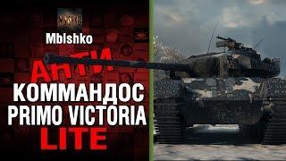 Primo Victoria - Антикоммандос LITE - КБ С ДЕВЧОНКАМИ | World of Tanks