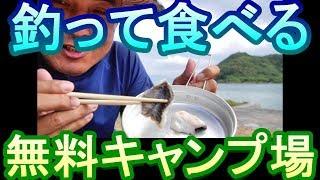 無料キャンプ若宮公園キャンプ場熊本県天草市で釣りキャンプ!