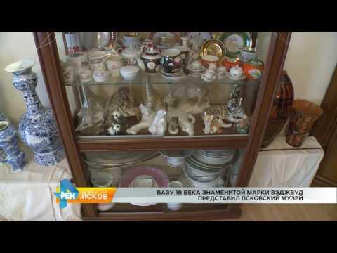 Новости Псков 28.09.2016 # Вазу XVIII века представил Псковский музей заповедник
