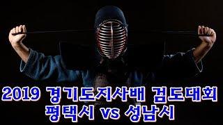 2019경기도지사배 검도대회 성남시 vs 평택시 동영상