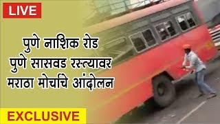 चाकण, राजगुरुनगर, सासवड रोड, हांडेवाडी भागात मराठा मोर्चाचे आंदोलन | Maratha Morcha | Chakan | Pune