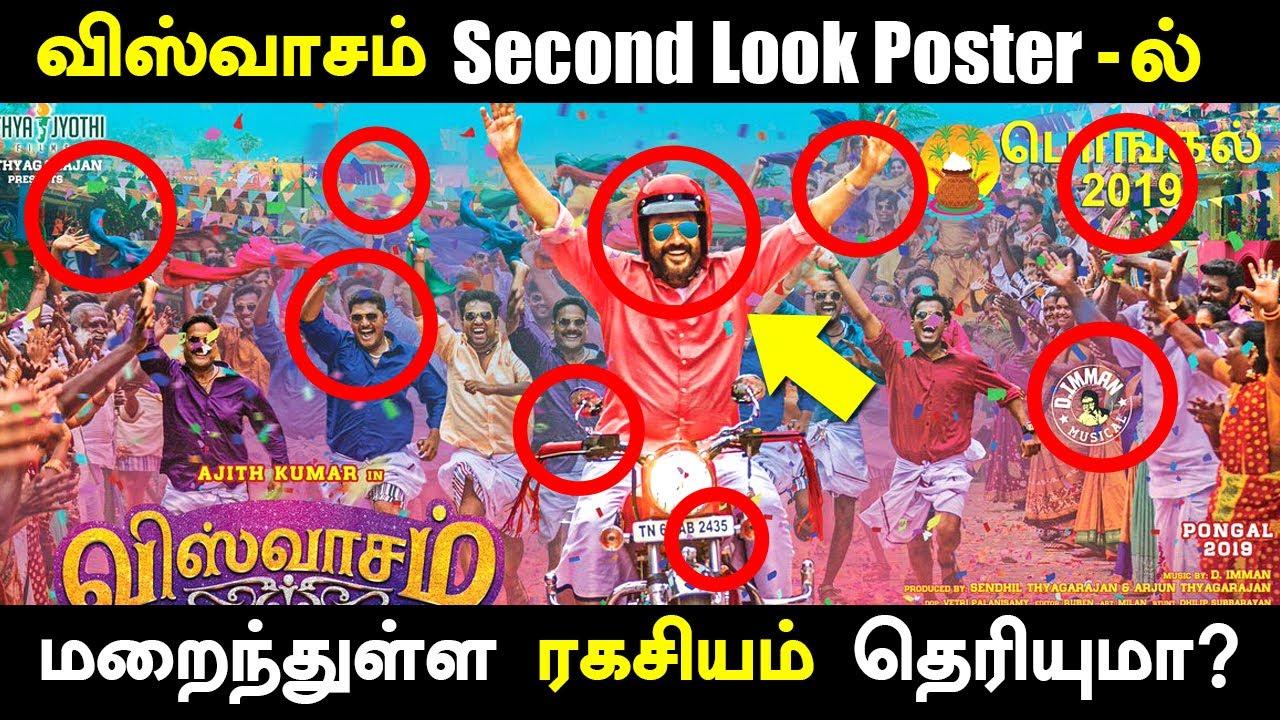 விஸ்வாசம் SECOND LOOK போஸ்டரில் மறைந்துள்ள ரகசியம் என்ன தெரியுமா? Viswasam Poster Secrets!