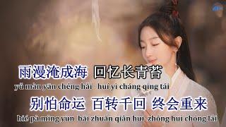 [KARAOKE] Niên tuế - Mao Bất Dịch (Thiên Cổ Quyết Trần OST)   KTV伴奏 年岁《千古玦尘》电视剧片尾曲 毛不易