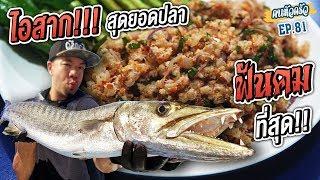 ล่าไอสาก!!! สุดยอดปลา ฟันคมที่สุด!!! [หัวครัวทัวร์ริ่ง] EP.81