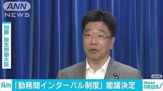 過労死対策の「勤務間インターバル制度」閣議決定18/07/24