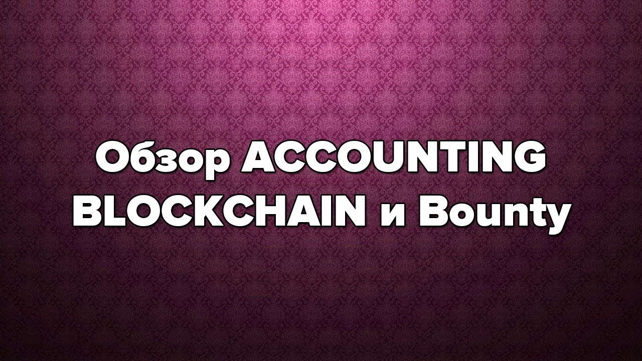Accounting Blockchain