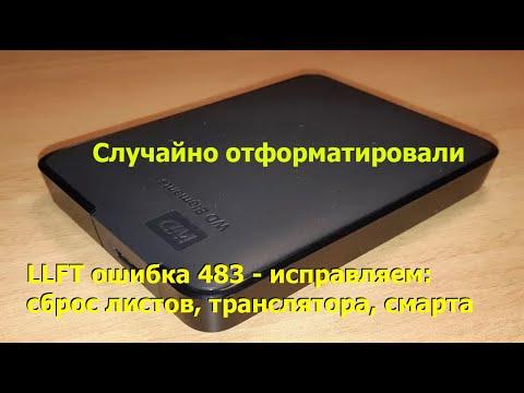 Восстановление данных после форматирования с жесткого диска HDD WD Western Digital Elements