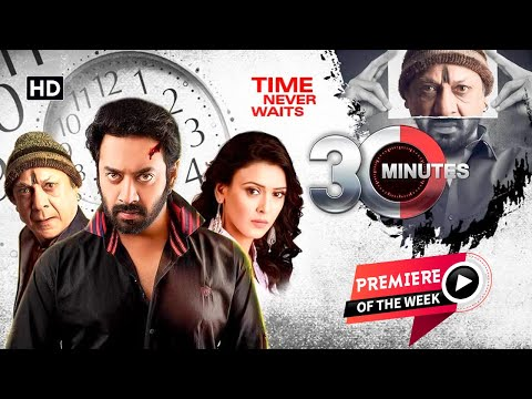 30 Minutes (2016) | Riya Sen | Hiten Paintal | Hrishitaa Bhatt | Bollywood Latest Thriller Movie