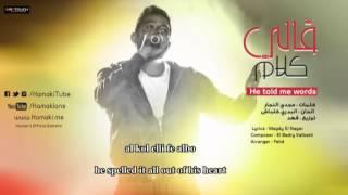 تحميل اغاني Mohamed Hamaki - Aally Kalam (English Subtitle)   محمد حماقي - قالي كلام MP3