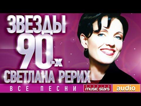 Звёзды 90-х — Светлана Рерих ✩ Все Песни ✩