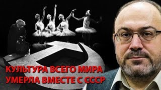 Культура всего мира умерла вместе с СССР