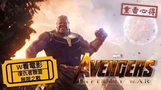W看電影_復仇者聯盟3:無限之戰(Avengers: Infinity War, 無限戰爭)_重雷心得