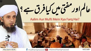Difference between Aalim & Mufti | Solve Your Problems | Ask Mufti Tariq Masood