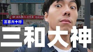 三百六十行:某网红深圳街头流浪3天体验三和大神!