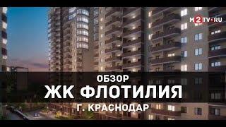 Видеообзор ЖК «Флотилия» в Краснодаре