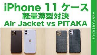 iPhone 11 & 11 Pro用ケース 「エアジャケット」vs 「ピタカ」!軽量薄型対決