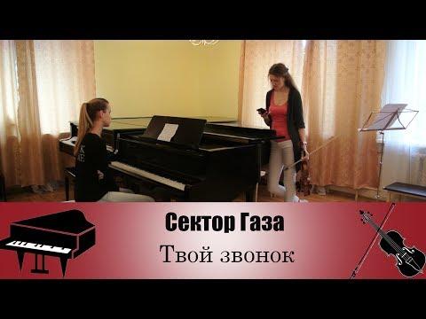 Сектор Газа - Твой звонок | кавер на скрипке и пианино