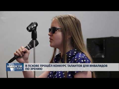 07.12.2018 / В Пскове прошёл конкурс талантов для инвалидов по зрению