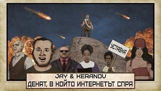 JAY & KEРАНОВ feat. ВИКИ – ДЕНЯТ, В КОЙТО ИНТЕРНЕТЪТ СПРЯ (оfficial video)