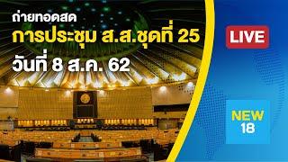 🔴 [Live] การประชุมสภาผู้แทนราษฎร ครั้งที่ 14 ต่อ | 8 ส.ค. 62 | NEW18