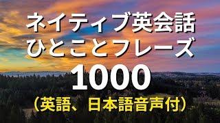 ネイティブ英会話ひとことフレーズ1000-LearnEnglishforJapaneseSpeakers