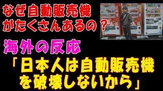 『日本にはなぜ非常にたくさんの自動販売機があるの?』という動画を見た海外の反応「日本人は自販機を破壊しないから」