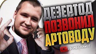 ДЕЗЕРТОД ЗВОНИТ АРТОВОДУ НА СТРИМЕ!