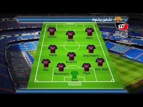التشكيلة المتوقعة لريال مدريد و برشلونة في كلاسيكو