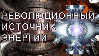 Термоядерный реактор от Lockheed Martin.  Заявка на победу