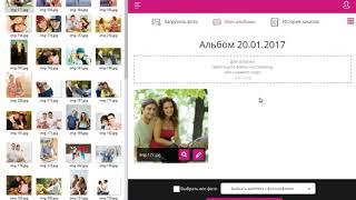 Регистрация и загрузка фотографий на сайте Мультифото