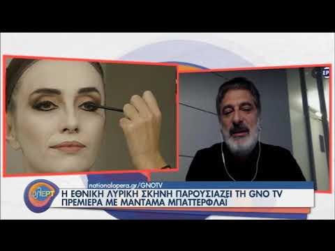 GNO TV: Η νέα διαδικτυακή τηλεόραση της Εθνικής Λυρικής Σκηνής | 30/11/2020 | ΕΡΤ