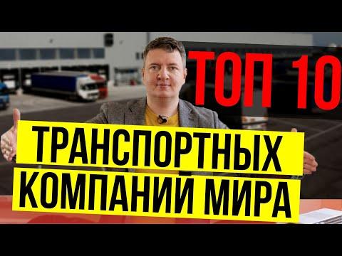 ТОП-10 крупнейших транспортных компаний мира