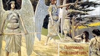 """Проповедь """"Что такое грех"""" - Юрий Юнак"""