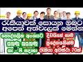 New jobs vacancy in sri lanka 2021 | 01 | 16 Earn money Rs: 30000_50000