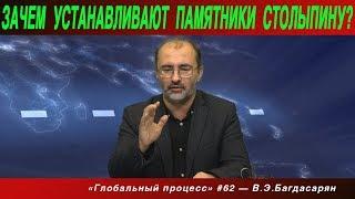 ГП #62 «Зачем устанавливают памятники Столыпину?» Вардан Багдасарян