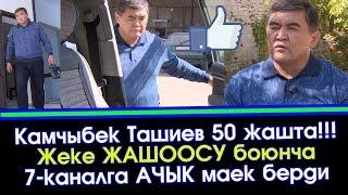 Камчыбек Ташиев 50 жашта!!! 7-каналга Ачык МАЕК берип УШУНДАЙ деди  | Акыркы Кабарлар