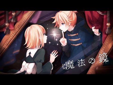 【鏡音リン・レン】魔法の鏡