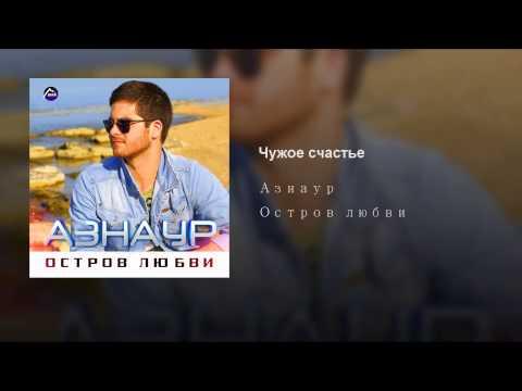 Новая песня стаса михайлова нас обрекла любовь на счастье
