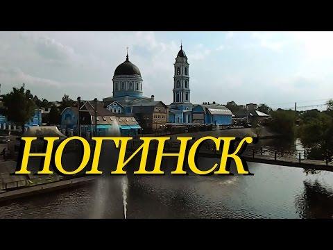 Ногинск, гуляем по городу